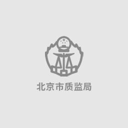 北京市质监局